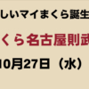 2021年10月27日(水)、マイまくら名古屋則武新町店がオープンいたします。