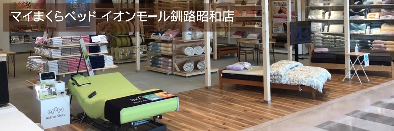 マイまくらベッド イオンモール釧路昭和店